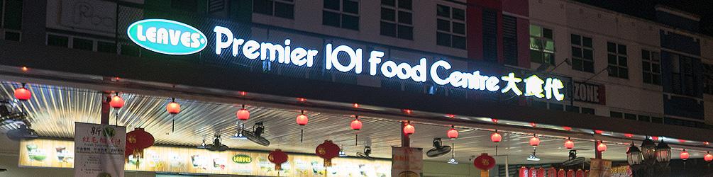 Premier 101 Food Centre